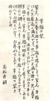 Kofuku No Shiori - Japanese